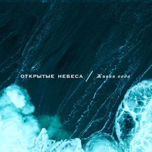 Альбом Открытые Небеса / Живая Вода