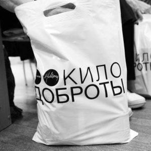 КИЛО-ДОБРОТЫ