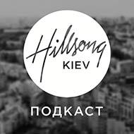 Подкасты Хиллсонг Киев