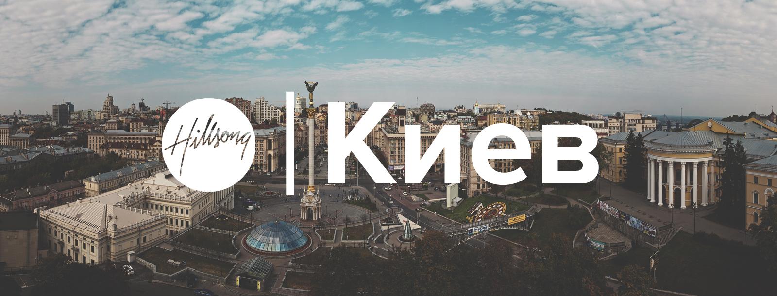 Церковь Хиллсонг Киев