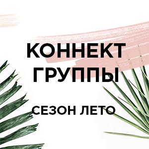 КОННЕКТ ГРУППЫ