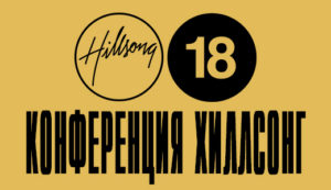 Hillsong Conference 2018