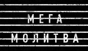 Мегамолитва