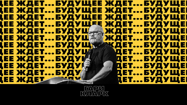 Гари Кларк