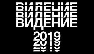 Уик-энд Видения 2019