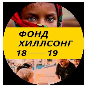 Фонд Хиллсонг, Киев, Украина