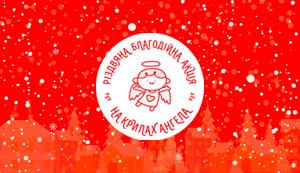 Різдвяна благодійна акція <br>