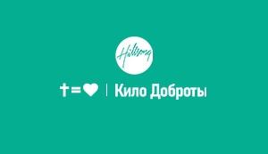 Кампания Кило Доброты