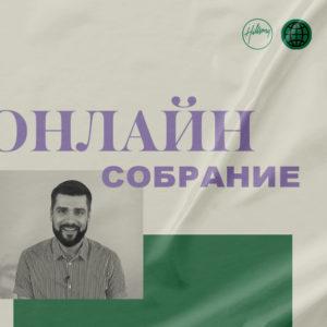 11:00 In Russian